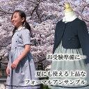 【送料無料】女の子スーツ飾りボタンが可愛いワンピースとボレロの上質なフォーマルアンサンブ...