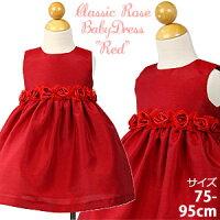 ベビードレス子供ドレスフォーマル女の子子どもキッズ赤ちゃん結婚式出産祝いプレゼントクラシックオーガンジーローズドレス「レッド赤」75cm80cm90cm95cm