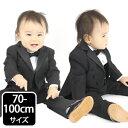 フォーマル 子供服 男の子 タキシード 5点セット 子供 フォーマルスーツ 結婚式 スーツ キッズ...