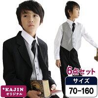男の子フォーマルスーツ嬉しいネクタイ2本付き♪シルバーベストの黒ドレススーツ6点セットセール】