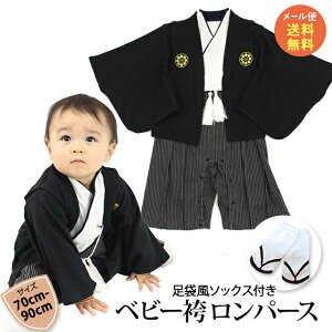 e1f522647b855 SALE  送料無料 ベビー 袴 男の子 ロンパース カバーオール フォーマル 着物風 紋付 子供の
