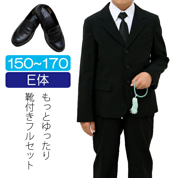 【レンタル】喪服レンタル [E体]子供喪服 男の子 150cm160cm170cm 三つボタンジャケット男児喪服 法事 葬儀 小学生 ブラックフォーマル 太め 大きい キッズフォーマル