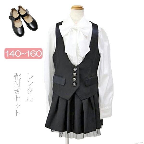 【レンタル】ブラックフォーマル 女の子フルセット ブラックベストスーツセット 140cm 150cm 160cm 黒 冠婚葬祭 女の子スーツ
