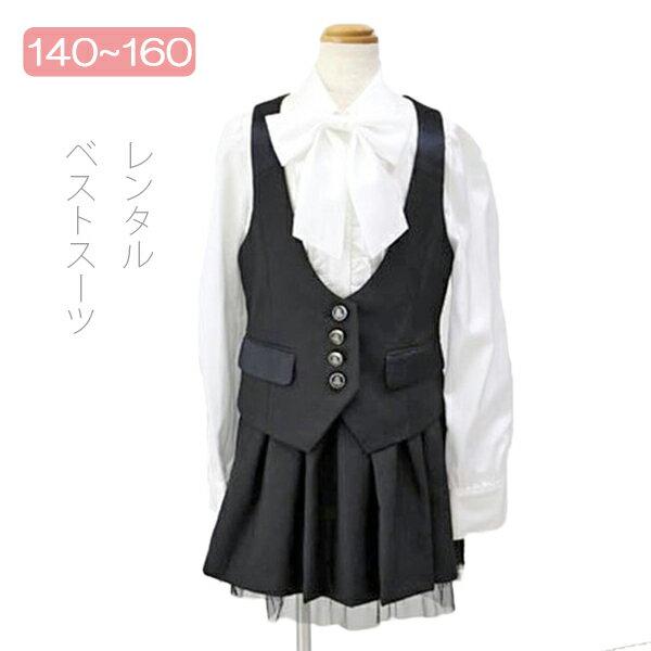 【レンタル】ブラックフォーマル 女の子 ブラックベストスーツセット 140cm 150cm 160cm 黒 冠婚葬祭 女の子スーツ