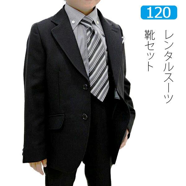 【レンタル】男の子 スーツ レンタル ブラックストライプスーツフルセット 120cm