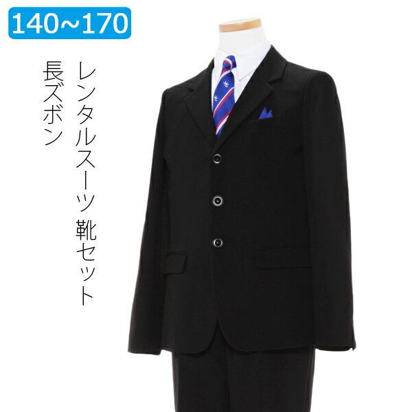 【レンタル】男の子 スーツ レンタル ブラック三つボタンジャケットスーツフルセット 140cm 150cm 160cm 170cm卒業式 男児フォーマル ジュニアサイズ