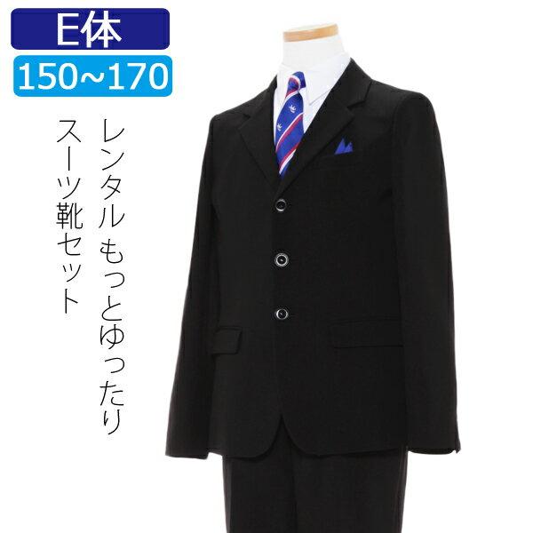 【レンタル】男の子 スーツ E体 大きいサイズ スーツレンタル 150cm 160cm 170cm もっとゆったりサイズ 太め 卒業式キッズフォーマル ジュニアサイズ