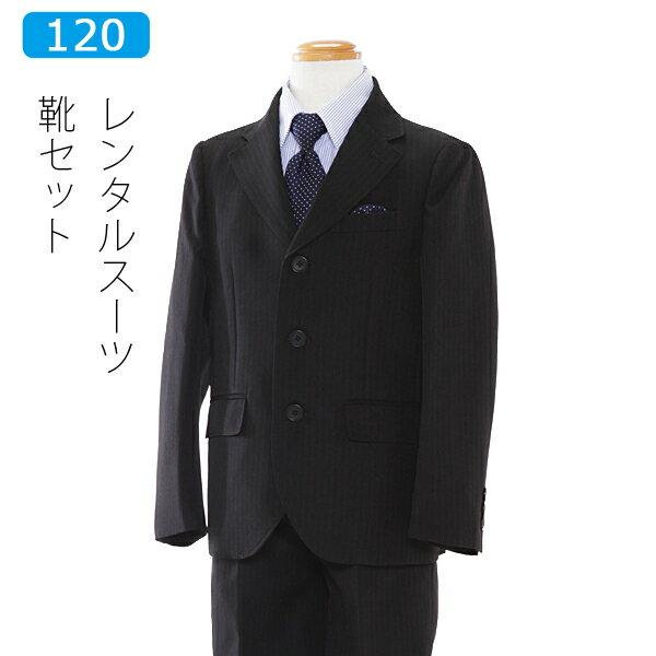【レンタル】男の子 スーツ レンタル 120cm 黒ストライプ3つボタンジャケットスーツフルセット ブルー系シャツ 入学式 卒園式