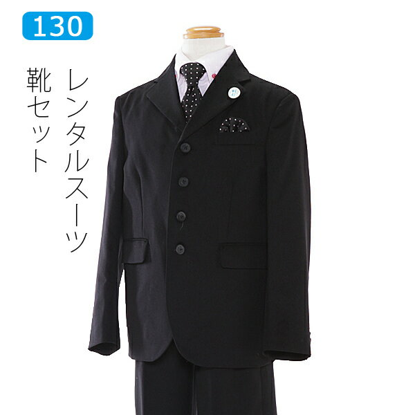 【レンタル】男の子 スーツ レンタル 130cm 黒4つボタンジャケットスーツフルセット ピンクボタンダウンシャツ 入学式 卒園式 男児フォーマル