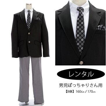【レンタル】B体 ぽっちゃりサイズ 男の子 スーツレンタル 卒業式 スーツ 160cm 170cm 男児大きいサイズスーツセット 結婚式 貸衣装