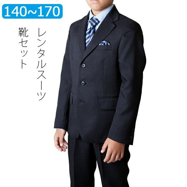 【レンタル】男の子 スーツ レンタル ブラック三つボタンストライプジャケットスーツフルセット ボタンダウンシャツ 140cm 150cm 160cm 170cm 卒業式 ジュニアサイズ