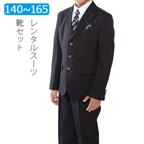 【レンタル】男の子 スーツ レンタル ブラック三つボタンベーシックスーツフルセット 140cm 150cm 160cm 165cm 卒業式 結婚式 男児フォーマル ジュニアサイズ