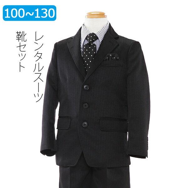 【レンタル】男の子 スーツレンタル 入学式 110cm 120cm 130cm 男児黒ストライプスーツセット 卒園式 結婚式 発表会 貸衣装