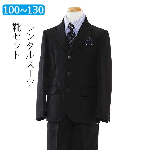 【レンタル】男の子 スーツレンタル ブラック3つボタンストライプスーツ 100cm 110cm 120cm 130cm シングルタイプ 子供服 フォーマル 小学校 入学式 卒園式 結婚式