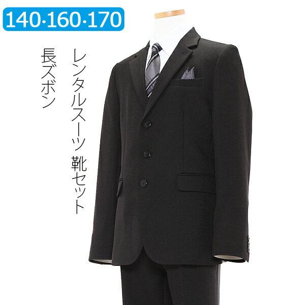 【レンタル】男の子 スーツレンタル 卒業式 スーツ 140cm 160cm 170cm 男児 黒無地ベーシックスーツセット モノトーンチェック柄ネクタイ 結婚式 貸衣装 靴セット