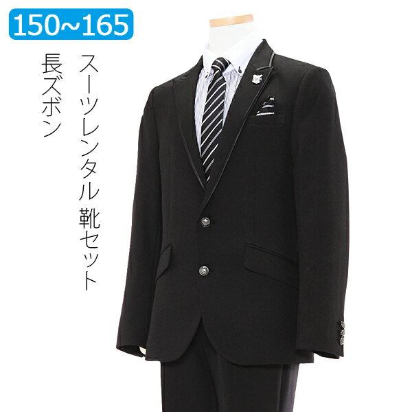 【レンタル】男の子 スーツレンタル 卒業式 スーツ 150cm 160cm 165cm 男児 モノトーントリミング2つボタンスーツセット レジメンタルナロータイ 結婚式 貸衣装 靴セット