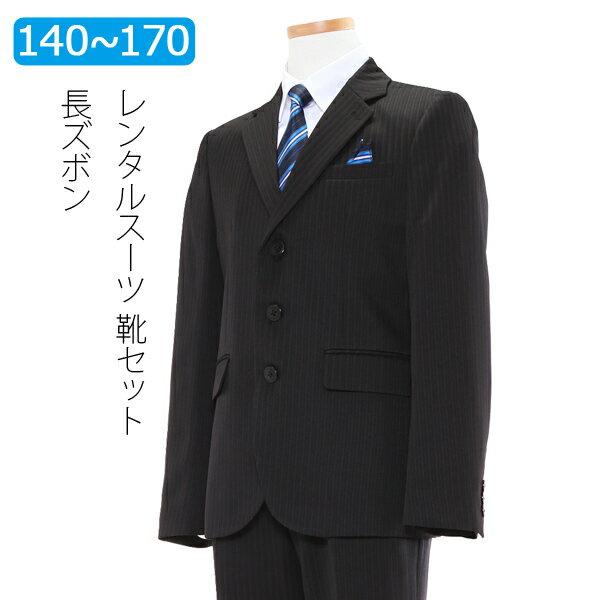 【レンタル】男の子 スーツレンタル 卒業式 スーツ 140cm 150cm 160cm 170cm 男児 黒ダブルストライプ地スーツセット 青レジメンタルタイ 結婚式 貸衣装 靴セット