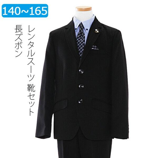 【レンタル】男の子 スーツレンタル 卒業式 スーツ 140cm 150cm 160cm 165cm 男児シャドウストライプブラックスーツセット 結婚式 貸衣装