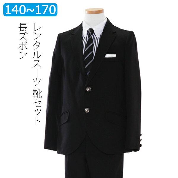【レンタル】男の子 スーツレンタル 卒業式 スーツ 140cm 150cm 160cm 170cm 男児2つボタンジャケットブラックスーツセット 結婚式 貸衣装