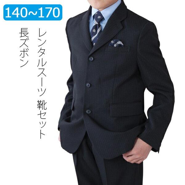 【レンタル】男の子 スーツ レンタル ブラック三つボタンストライプスーツフルセット 140cm 150cm 160cm 170cm 卒業式 男児フォーマル ジュニアサイズ