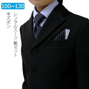 【レンタル】男の子 スーツレンタル ブラック三つボタンジャケットスーツフルセット100cm110cm120cm130cm