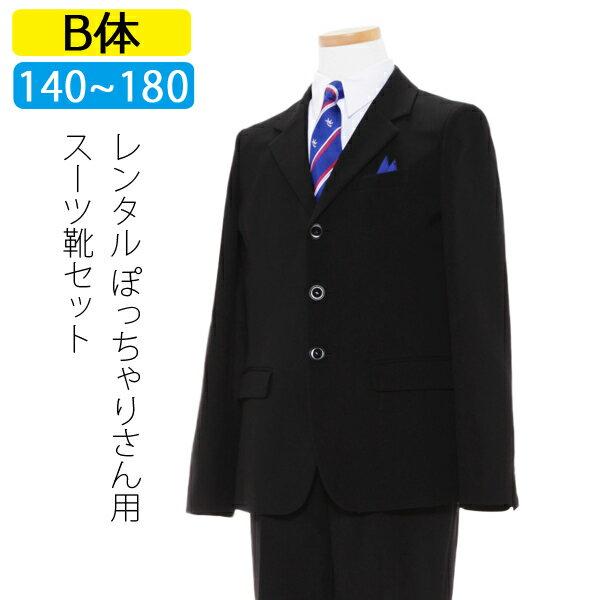 【レンタル】男の子 スーツ B体 大きいサイズ スーツレンタル 140cm 150cm 160cm 170cm 180cm ゆったりサイズ 太め 卒業式 キッズフォーマル ジュニアサイズ