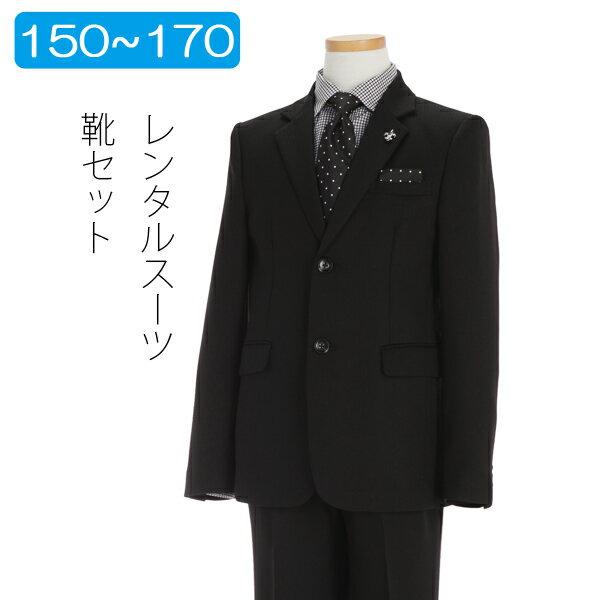 【レンタル】子供スーツ 男の子スーツレンタル 卒業式 スーツ 150cm 160cm 170cm 男児 黒シャドーストライプスーツギンガムチェックシャツセット 結婚式 貸衣装 靴セット 男の子 スーツ ジュニアスーツ