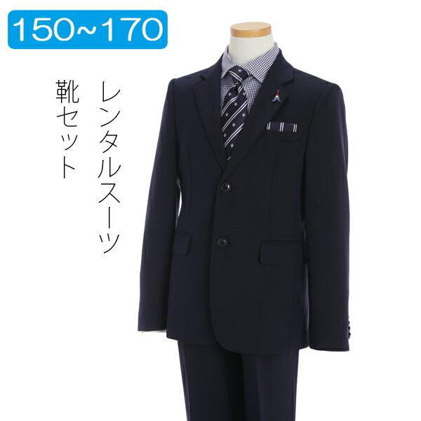 【レンタル】子供スーツ 男の子スーツレンタル 卒業式 スーツ 150cm 160cm 170cm 男児 紺地スーツギンガムチェックシャツセット 結婚式 貸衣装 靴セット 男の子 スーツ ジュニアスーツ