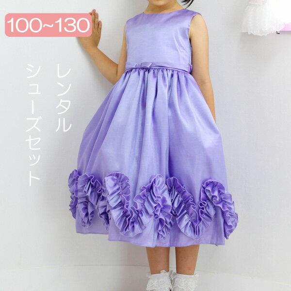 【レンタル】子供ドレスレンタル 女の子 パープルカラーワンピースドレス 100cm 110cm 120cm 130cm キッズフォーマル 発表会 結婚式