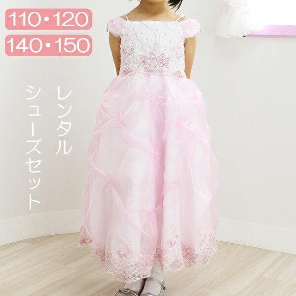 【レンタル】子供ドレスレンタル ピンク ビーズと刺繍のバルーンロングドレス 110cm 120cm 140cm 150cm 貸衣装 子供フォーマル 発表会 結婚式