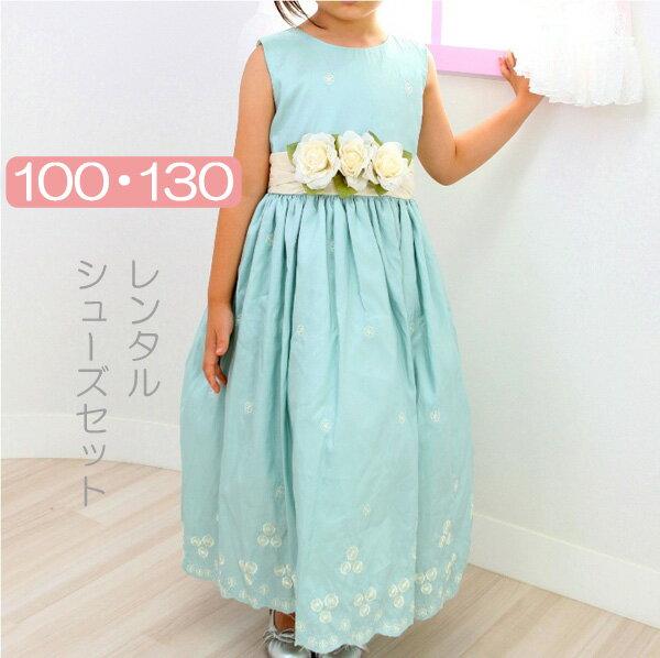 【レンタル】子供ドレスレンタル 清楚なアクアブルーのフォーマルワンピースドレス 100cm 130cm 子供服フォーマル