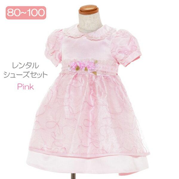 【レンタル】子供ドレスレンタル オーガンディーフォーマルワンピースドレス 80cm 90cm 100cm ピンク 子供フォーマル 女の子 発表会 結婚式