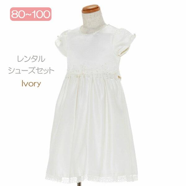 【レンタル】子供ドレスレンタル シンプル可憐なフォーマルワンピース アイボリー 80cm 90cm 100cm 子供ワンピース フォーマル