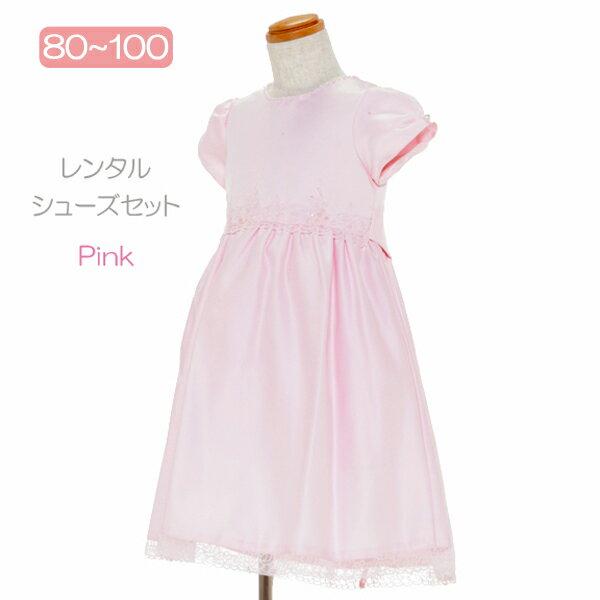 【レンタル】子供ドレスレンタル シンプル可憐なフォーマルワンピース ピンク 80cm 子供ワンピース 子供フォーマル キッズドレス