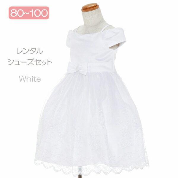 【レンタル】子供ドレスレンタル オフショルダーフォーマルワンピース 80cm 90cm 100cm ホワイト 結婚式 発表会 女の子フォーマルワンピース