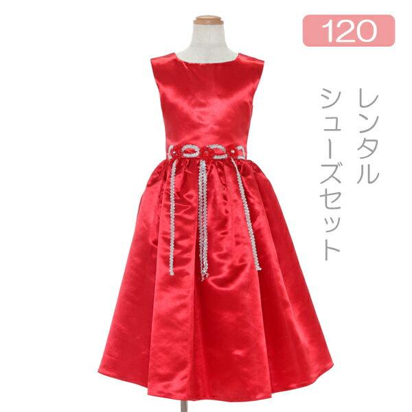 【レンタル】子供ドレスレンタル 女の子 真っ赤なサテンバルーンドレス 120cm キッズフォーマル 結婚式 赤