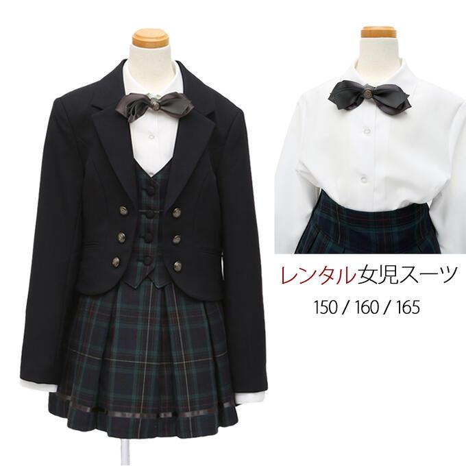 【レンタル】女の子 スーツレンタル 150cm/160cm/165cm フェイクベスト付きジャケットと格子スカートスーツセット 卒業スーツ 卒服 卒業式 貸衣装 ジュニアサイズ キッズ