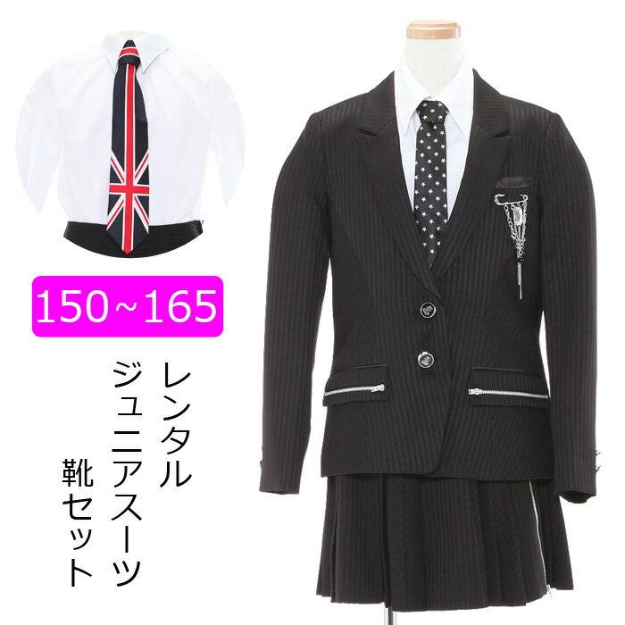 【レンタル】女の子 スーツレンタル 150cm/160cm/165cm ネクタイ2種類 モノトーンストライプスーツセット 卒業スーツ 卒服 卒業式 貸衣装 ジュニアサイズ キッズ フォーマルスーツ