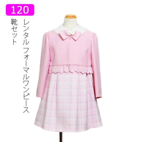 【レンタル】女の子 スーツ レンタル レース付き白襟フォーマルワンピーススーツセット ピンク 卒園式 入学式