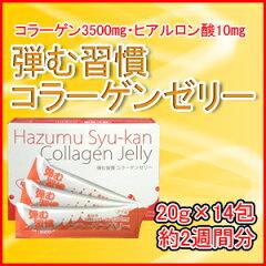 1包に低分子マリンコラーゲン3500mg配合!弾む習慣コラーゲンゼリー(ゆず味)20g×14包入り