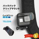GoPro クリップマウント アクセサリー 360° 回転式 gopro Hero8/7/6/5/4/3/2 ゴープロ スポーツカメラ アクションカメラ 対応 調節可能