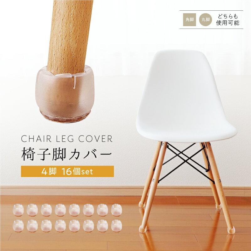 椅子脚カバー16個4席分セットシリコン製クリアフローリング足カバー畳傷防止床保護ずれにくい簡単装着椅子ソックスカバー便利アイテムインテリア