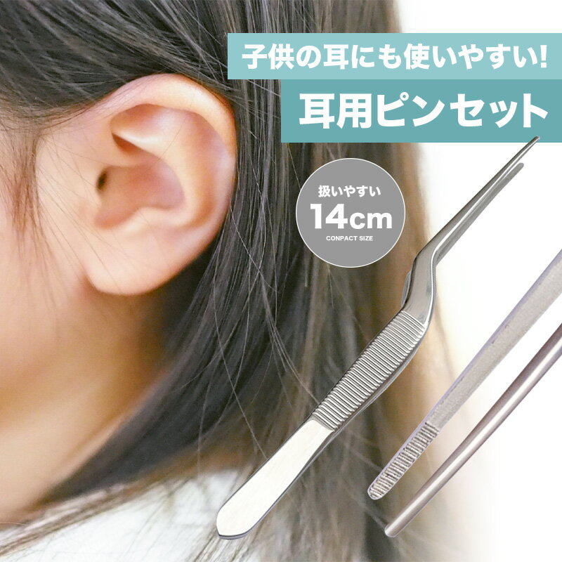 『耳用ピンセット14cm』