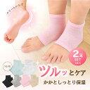 【2足セット】 かかとケア 靴下 ソックス シリコン 踵 か