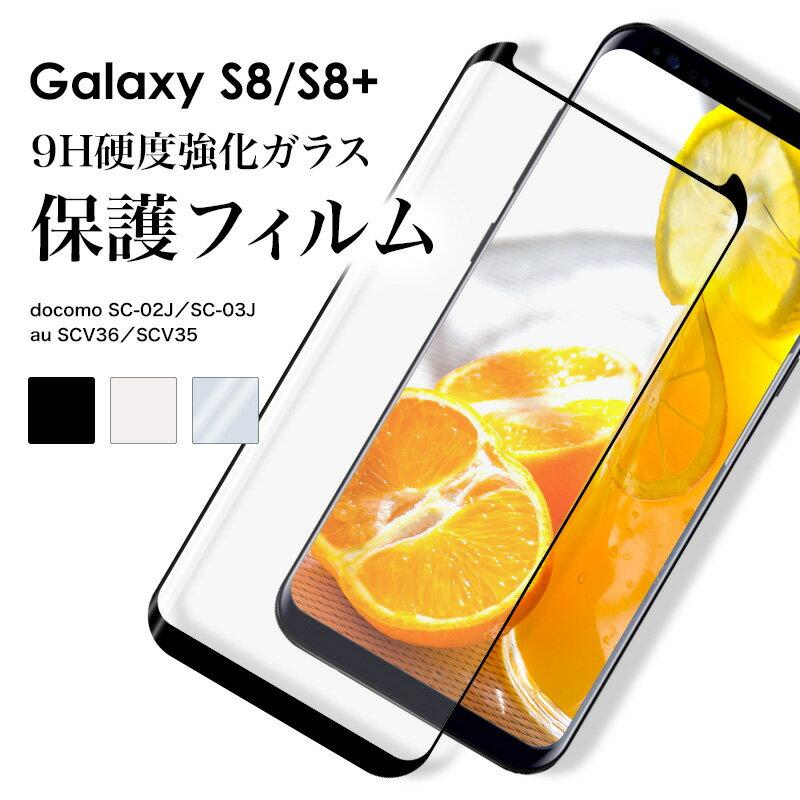 Galaxy S8 S8+ ガラスフィルム 保護フィルム フルカバー 強化ガラス 液晶 全面 Plus 9H ラウンドエッジ ギャラクシー スマホフィルム