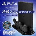 【PS4 Pro対応】スタンド コントローラー 充電 本体冷却 ファン USBハブ 3ポート クーラー プレイステーション PlayStation 4 滑り止め 冷却 縦置き ABS製 コントローラー 2台同時充電可能