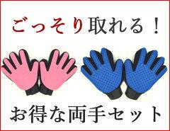 犬や猫用の手袋型ブラシ