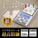 デジタル スケール はかり クッキングスケール 小型 携帯用 秤 0.01g ~ 500g 計量 精密 電子 ミクロ 軽量 LED バックライト