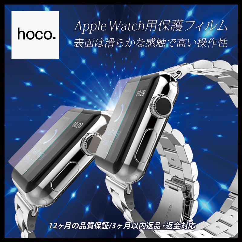 Apple Watch Series 3 保護フィルム 強化ガラスフィルム 9H硬度 0.15mm 飛散防止処理 気泡防止 高光沢 耐衝撃 38mm 42mm 黒縁 縁なし Apple Watch 2 アップルウォッチ hoco