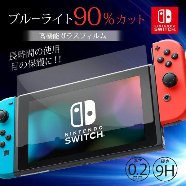 NintendoSwitchブルーライト強化ガラスフィルム保護フィルム液晶保護画面保護ニンテンドースイッチ任天堂スイッチテレビゲ